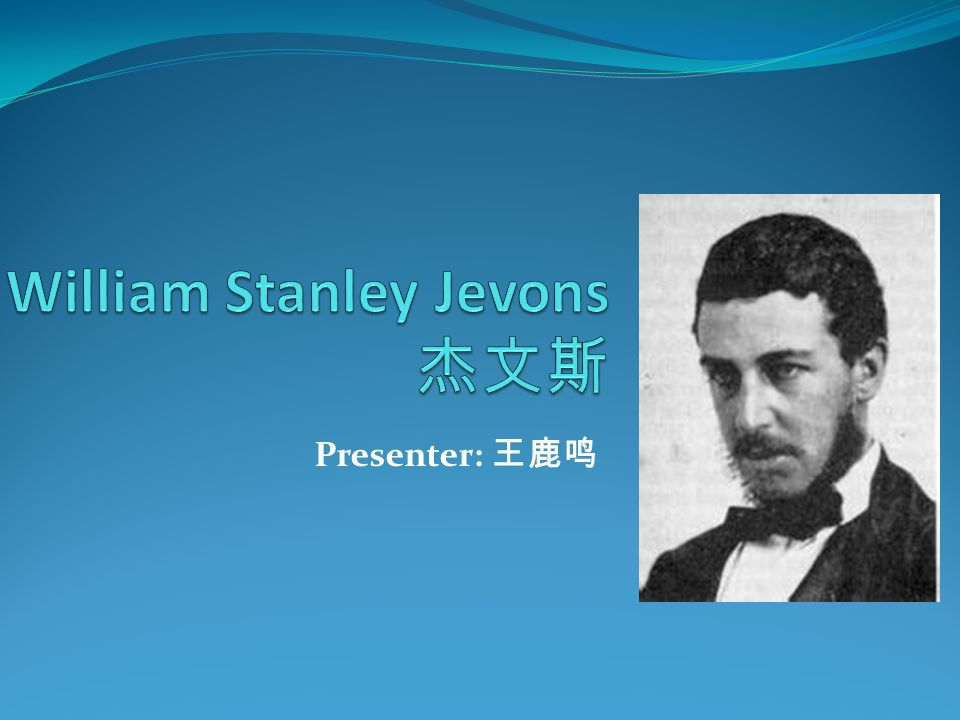 William Stanley Jevons 杰文斯