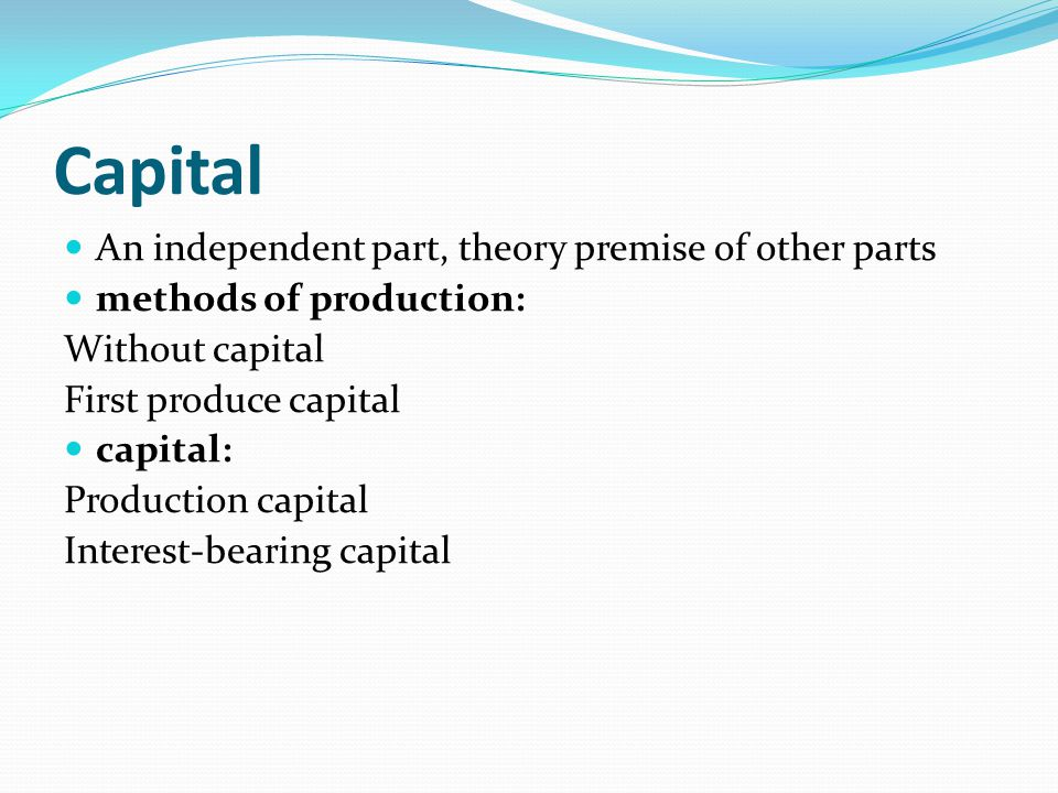 Capital An independent part, theory premise of other parts