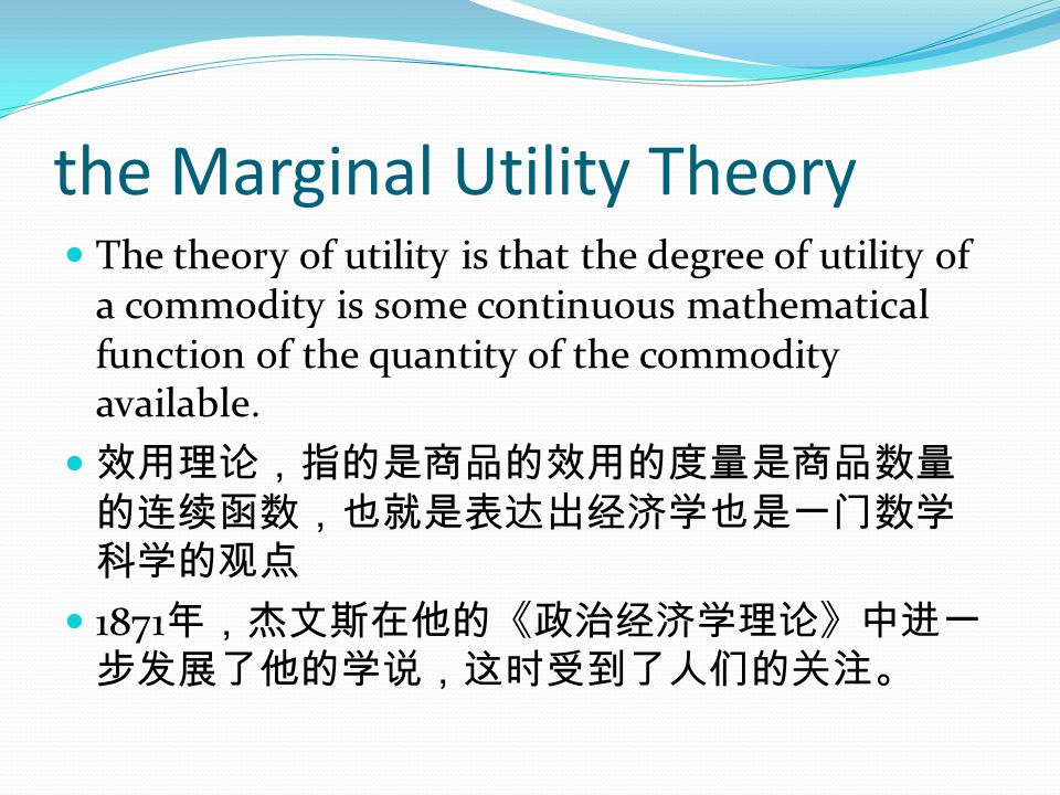 the Marginal Utility Theory