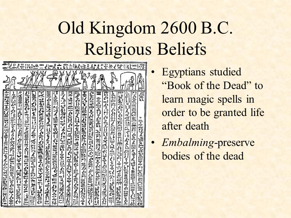 Old Kingdom 2600 B.C. Religious Beliefs