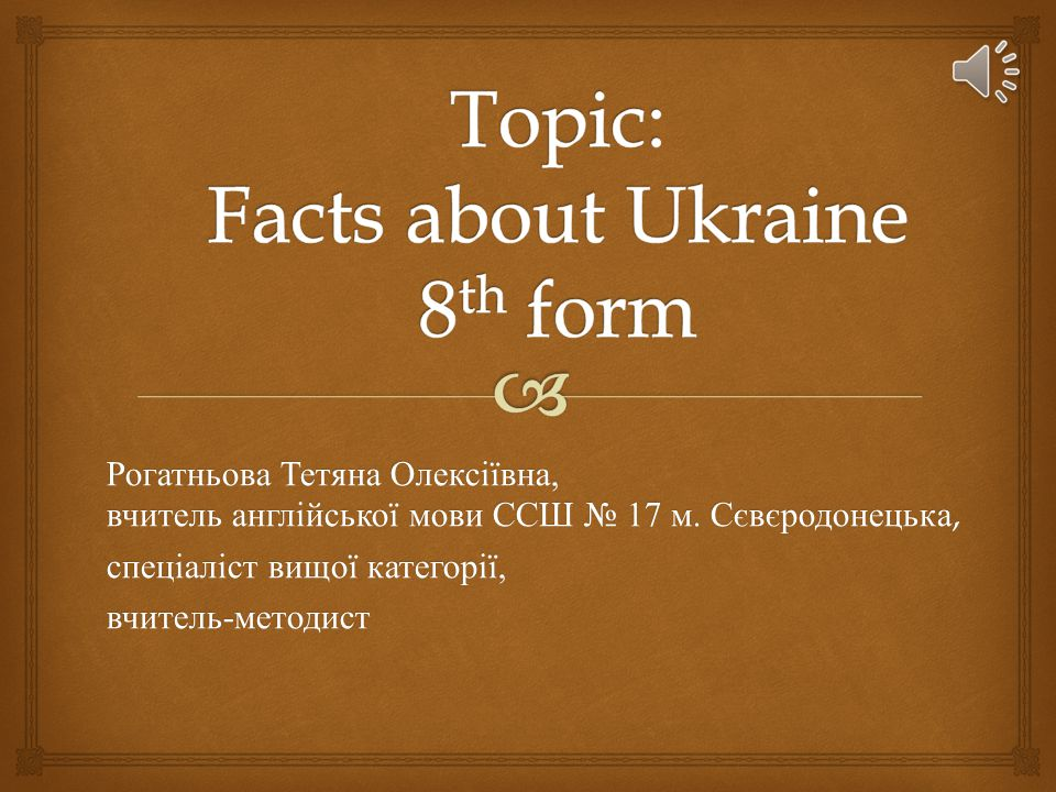 Topic: Facts about Ukraine 8th form