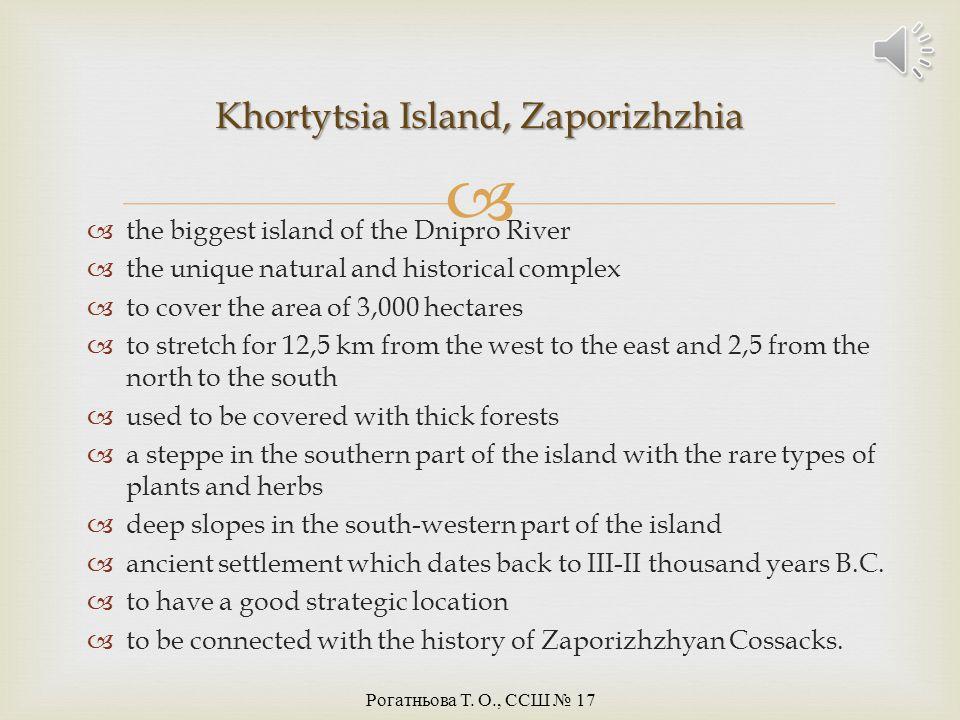 Khortytsia Island, Zaporizhzhia