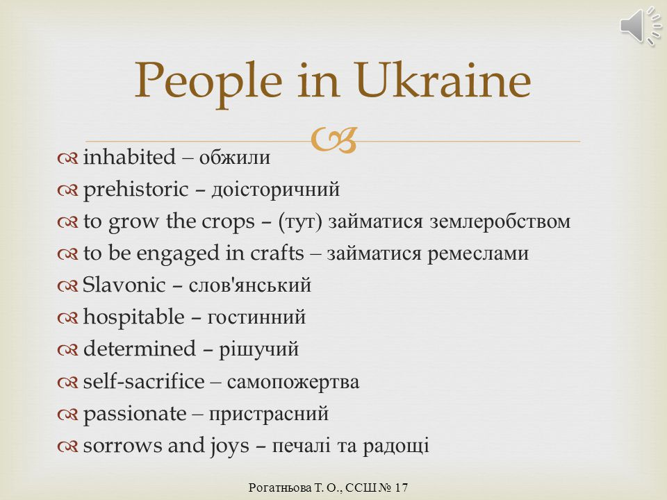 People in Ukraine inhabited – обжили prehistoric – доісторичний