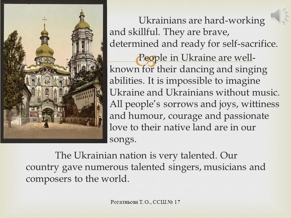 Ukrainians are hard-working and skillful