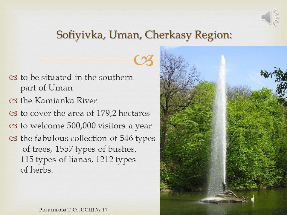Sofiyivka, Uman, Cherkasy Region: