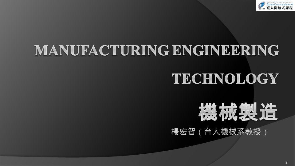 Manufacturing Engineering Technology 機械製造