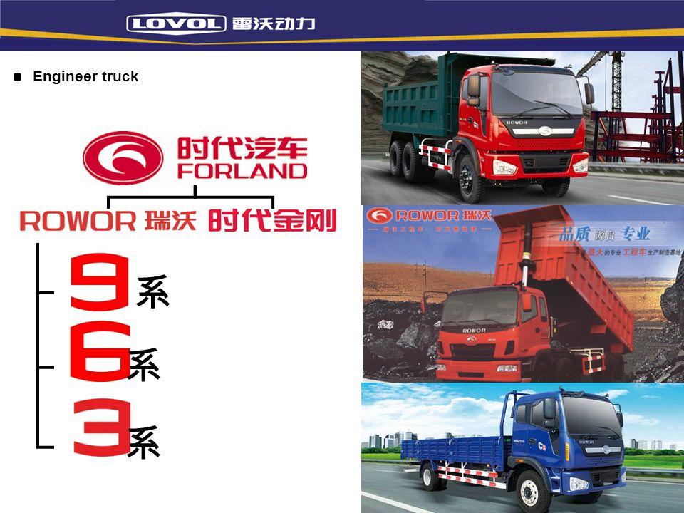 Engineer truck 系