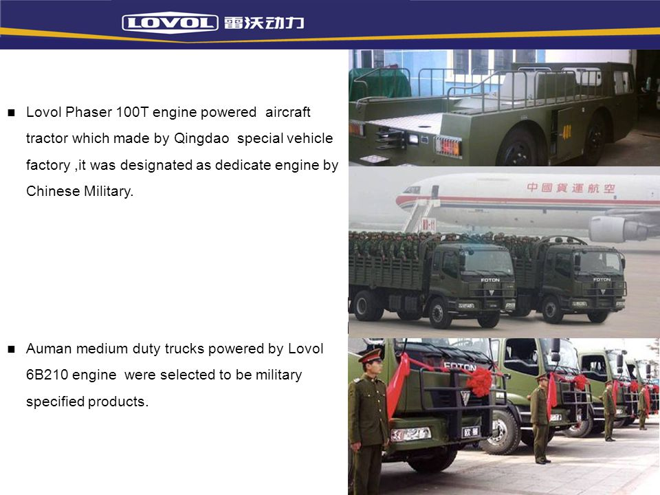 Lovol Phaser 100T engine powered aircraft tractor which made by Qingdao special vehicle factory ,it was designated as dedicate engine by Chinese Military.