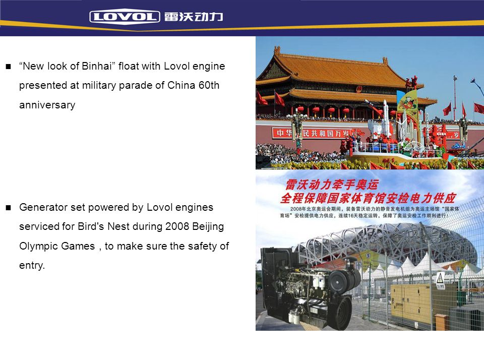 New look of Binhai float with Lovol engine presented at military parade of China 60th anniversary