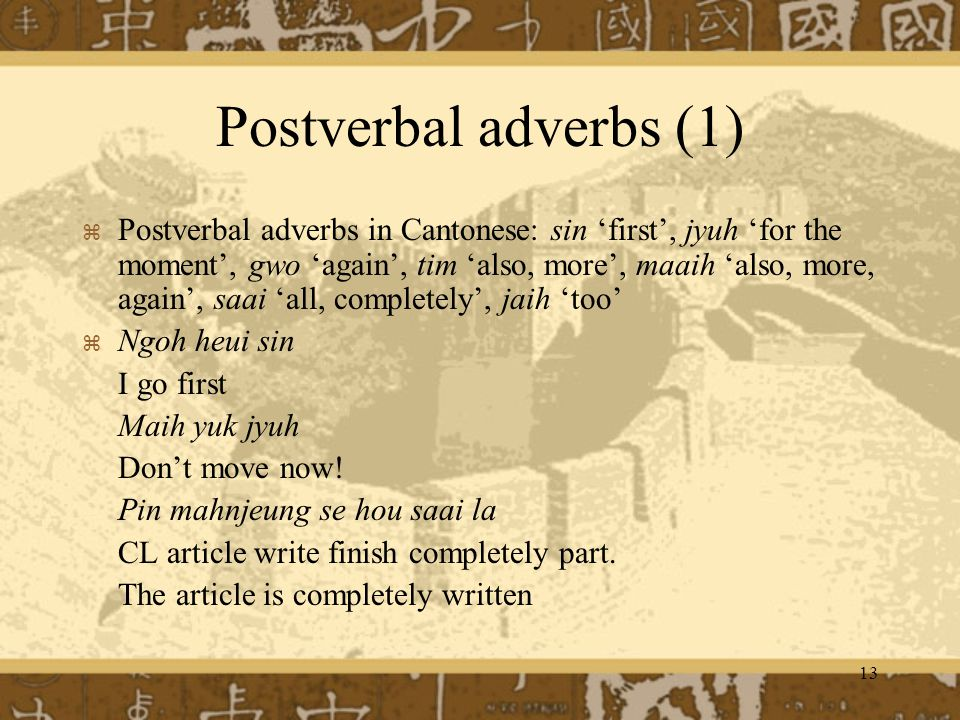 Postverbal adverbs (1)
