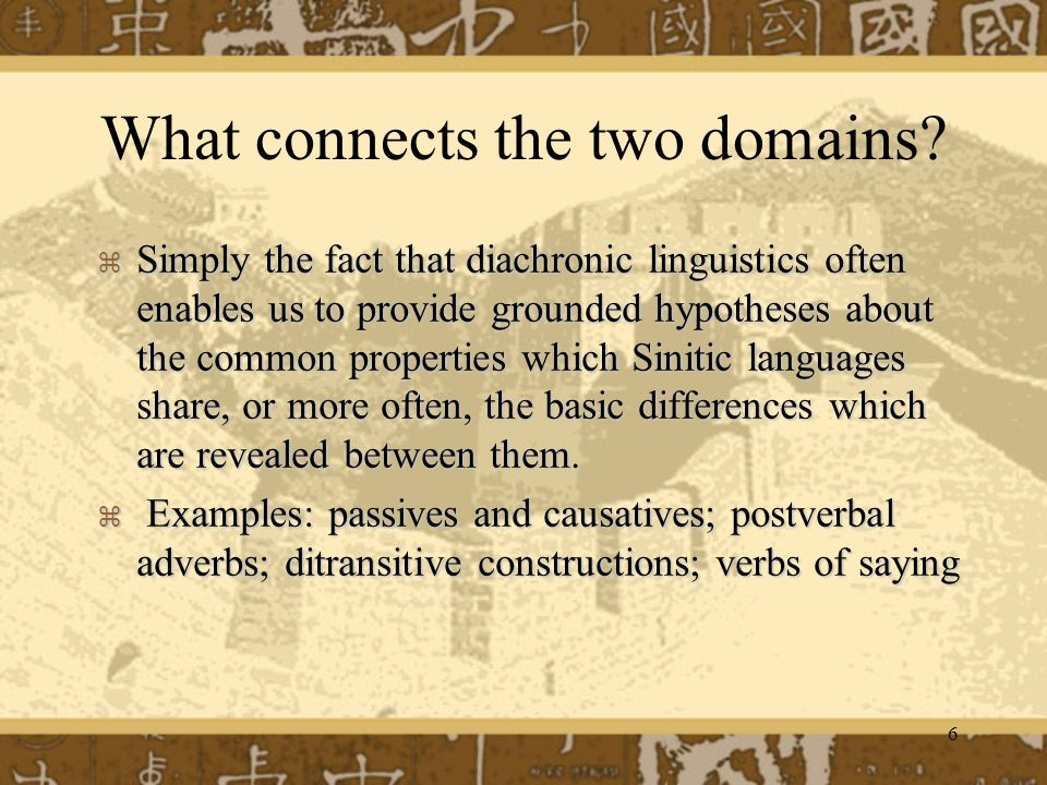 What connects the two domains