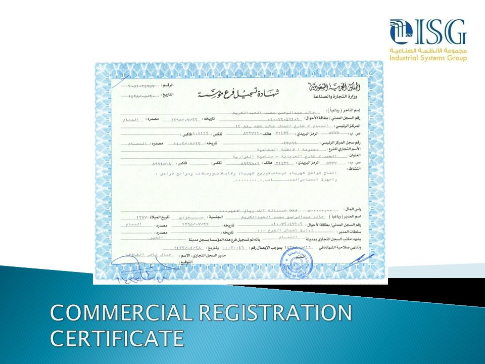 COMMERCIAL REGISTRATION CERTIFICATE