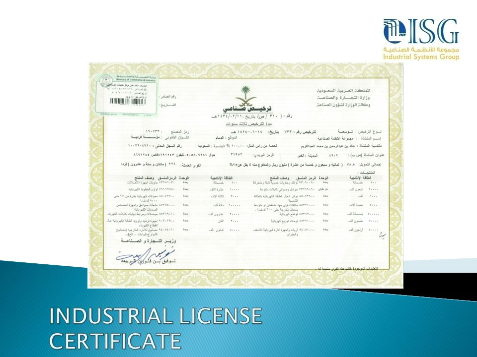 INDUSTRIAL LICENSE CERTIFICATE