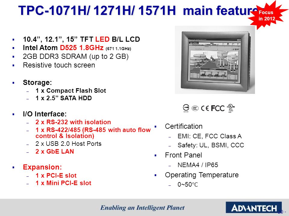 TPC-1071H/ 1271H/ 1571H main features