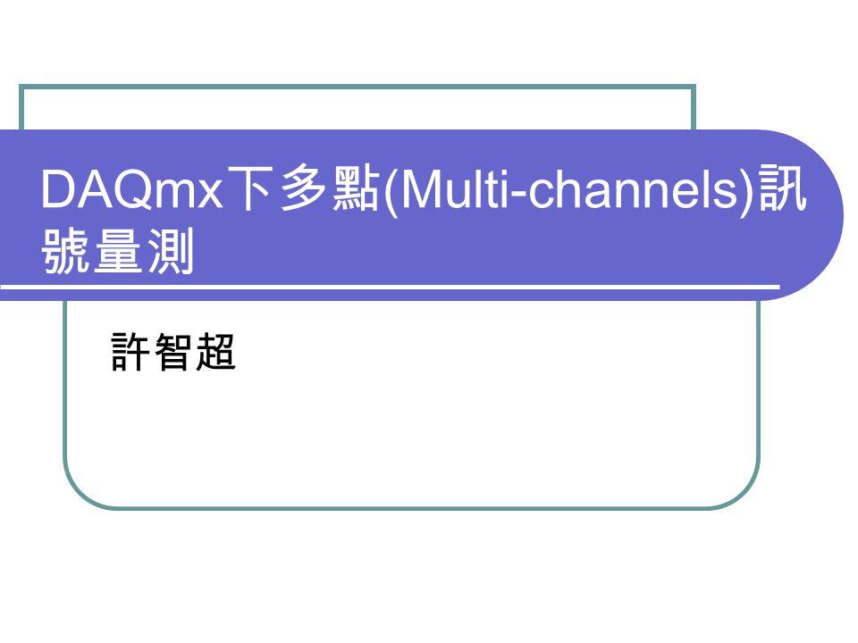 DAQmx下多點(Multi-channels)訊號量測