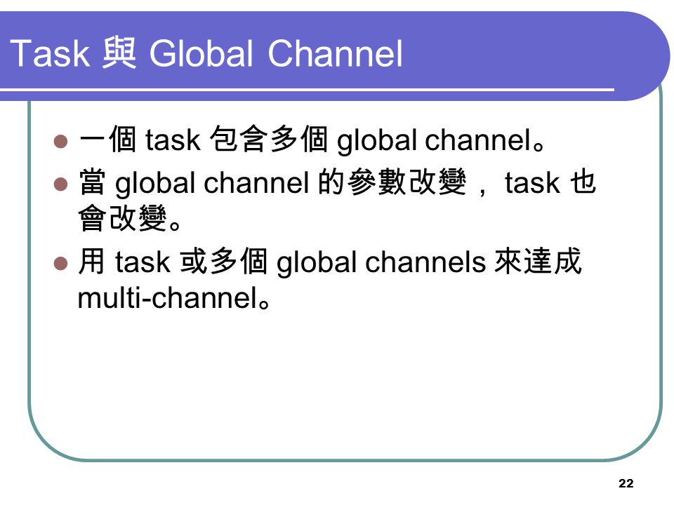 Task 與 Global Channel 一個 task 包含多個 global channel。