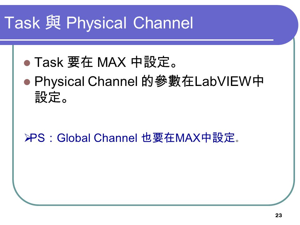 Task 與 Physical Channel