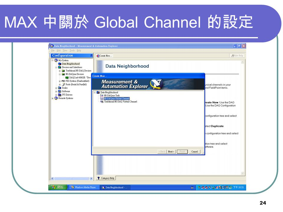MAX 中關於 Global Channel 的設定