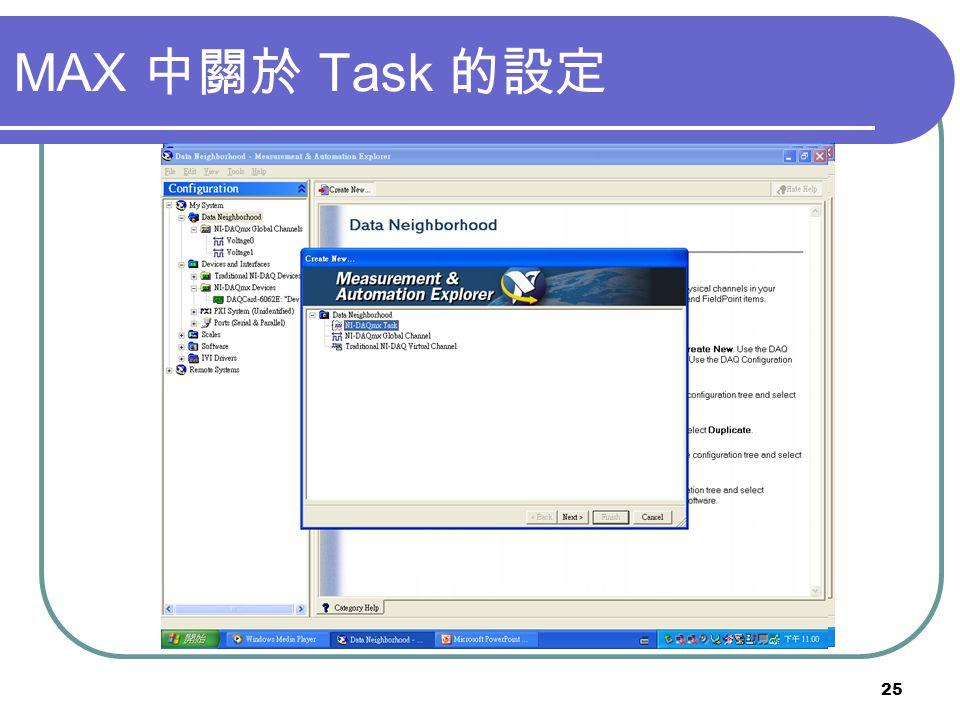 MAX 中關於 Task 的設定