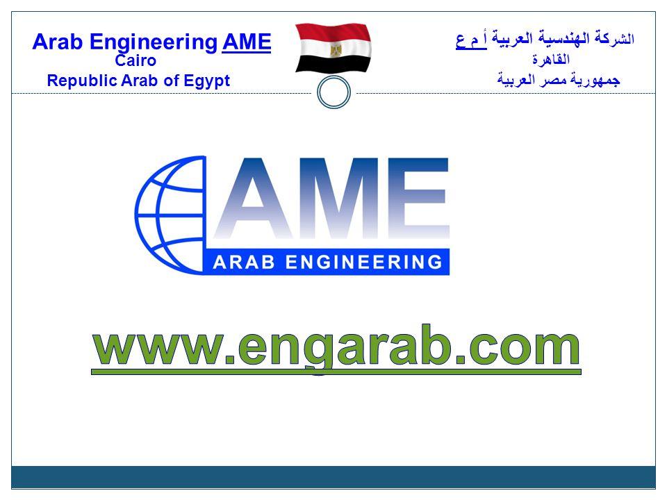 www.engarab.com Arab Engineering AME الشركة الهندسية العربية أ م ع