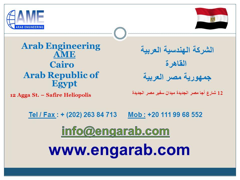 الشركة الهندسية العربية