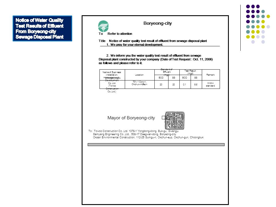 Notice of Water Quality Test Results of Effluent From Boryeong-city