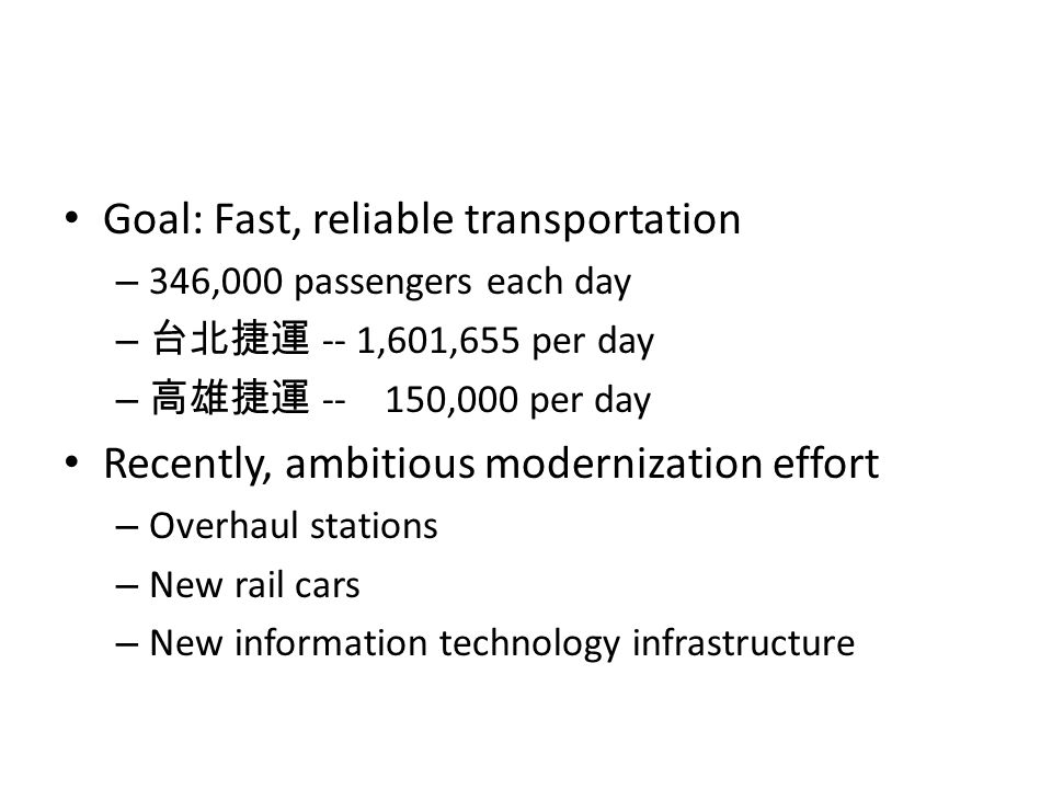 Goal: Fast, reliable transportation
