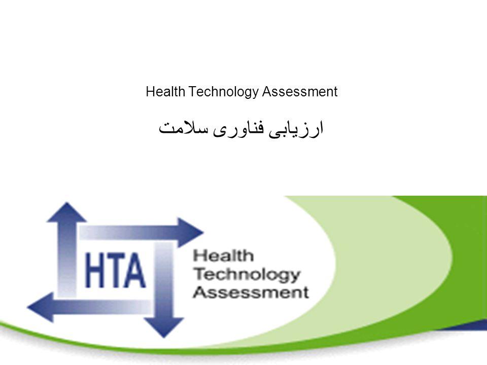 Health Technology Assessment ارزیابی فناوری سلامت