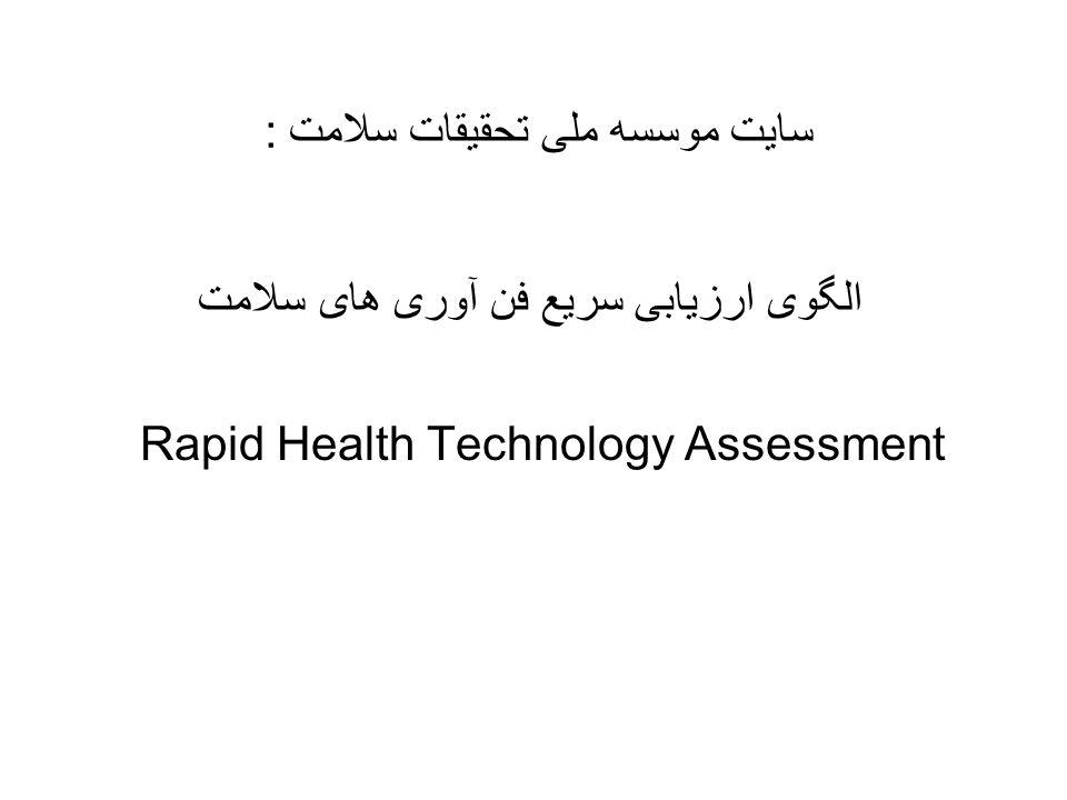 الگوی ارزیابی سریع فن آوری های سلامت