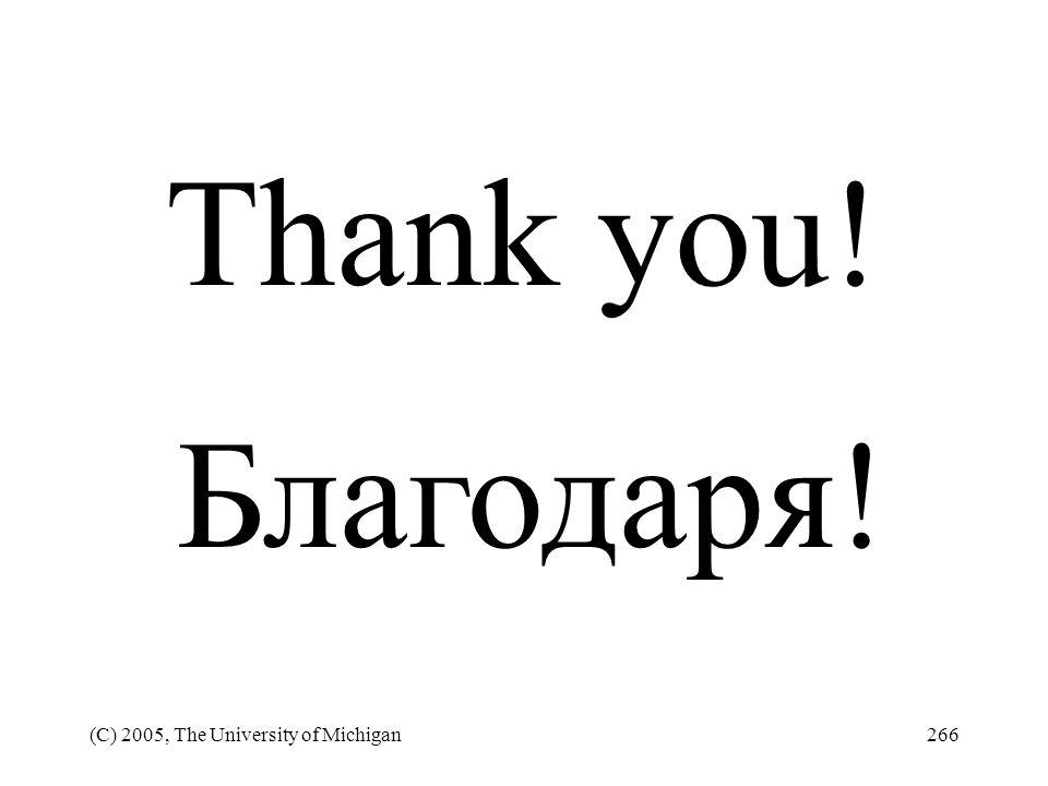 Thank you! Благодаря! (C) 2005, The University of Michigan