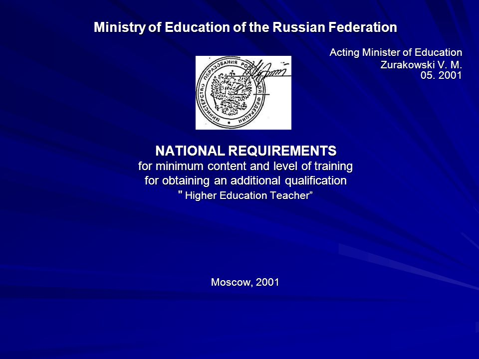 Ministry of Education of the Russian Federation