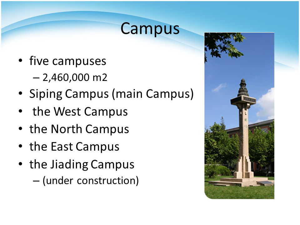 Campus five campuses Siping Campus (main Campus) the West Campus