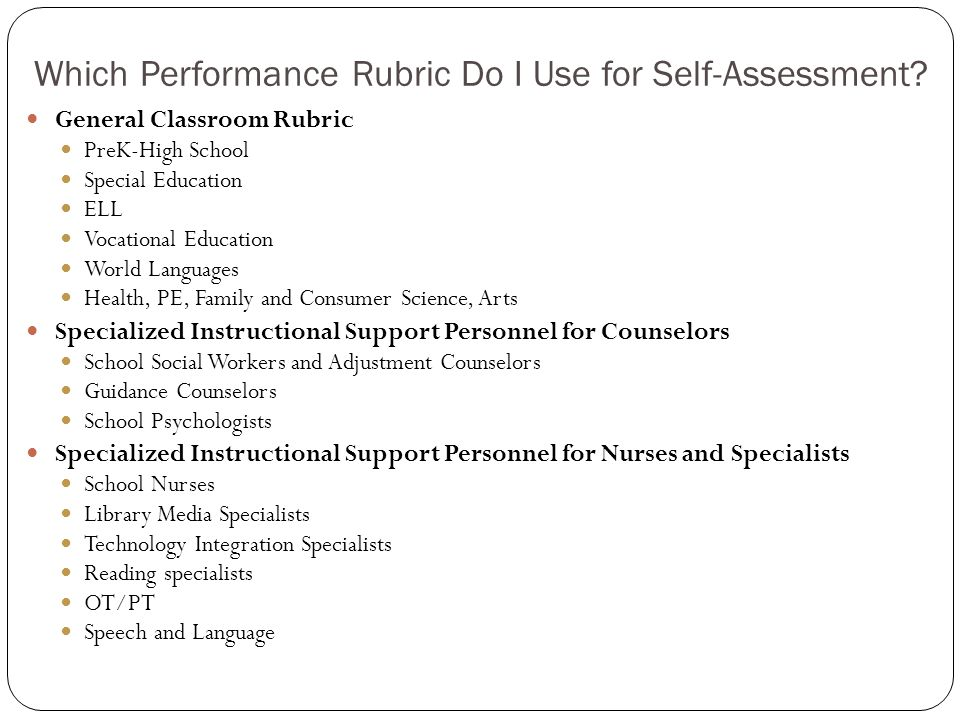 Which Performance Rubric Do I Use for Self-Assessment