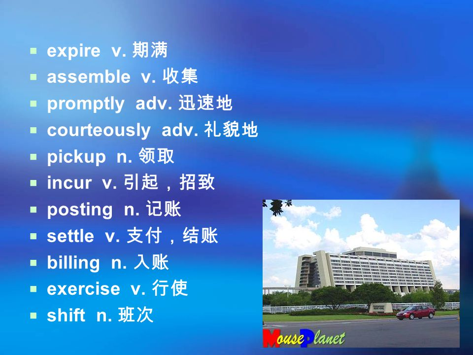 expire v. 期满 assemble v. 收集. promptly adv. 迅速地. courteously adv. 礼貌地. pickup n. 领取. incur v. 引起,招致.