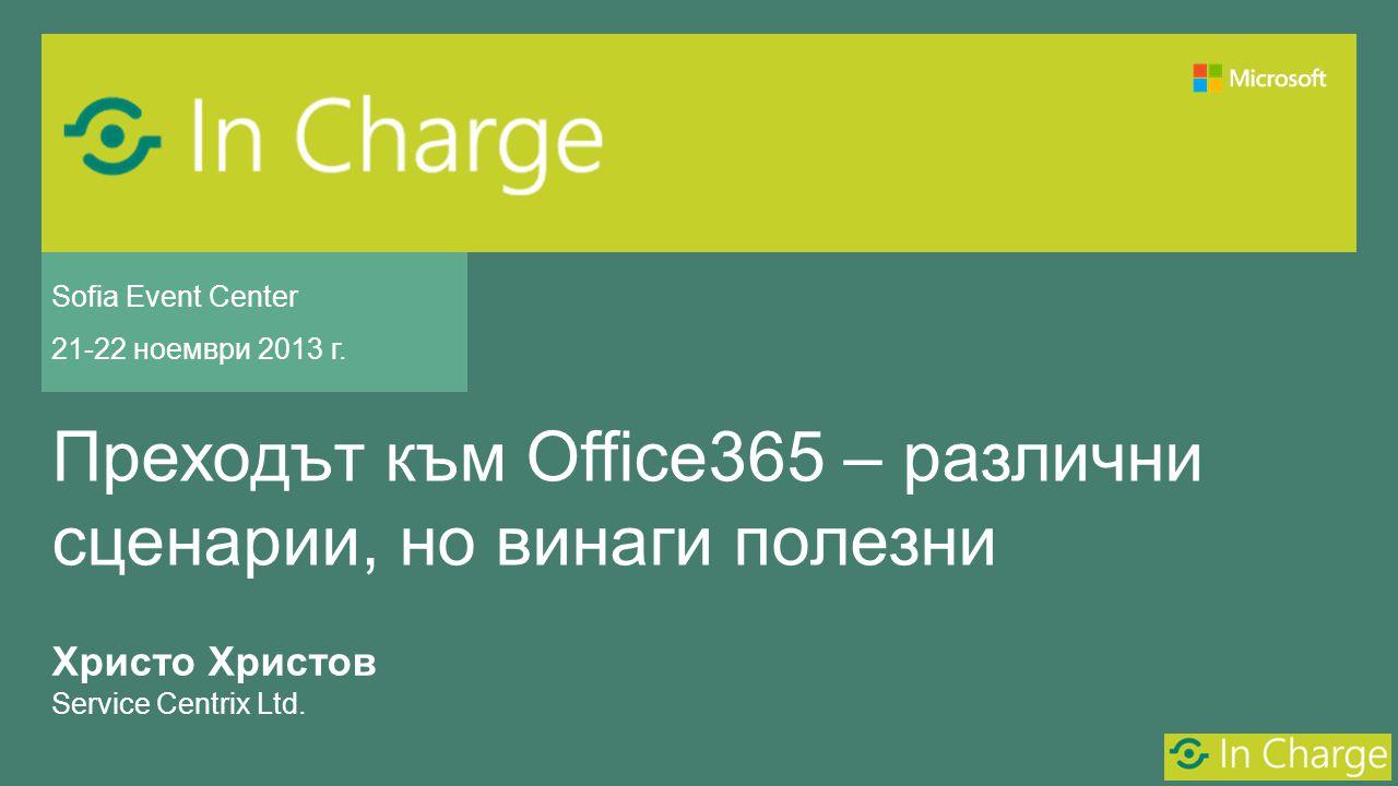 Преходът към Office365 – различни сценарии, но винаги полезни