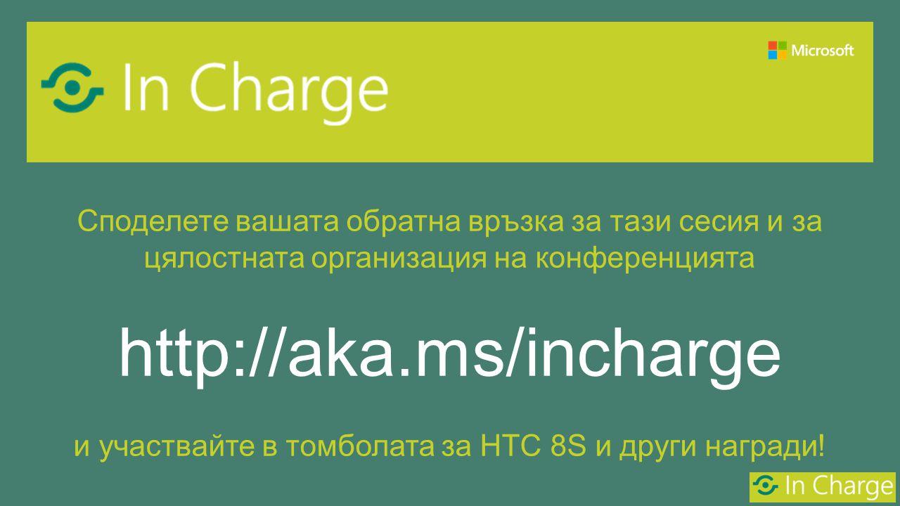 и участвайте в томболата за HTC 8S и други награди!
