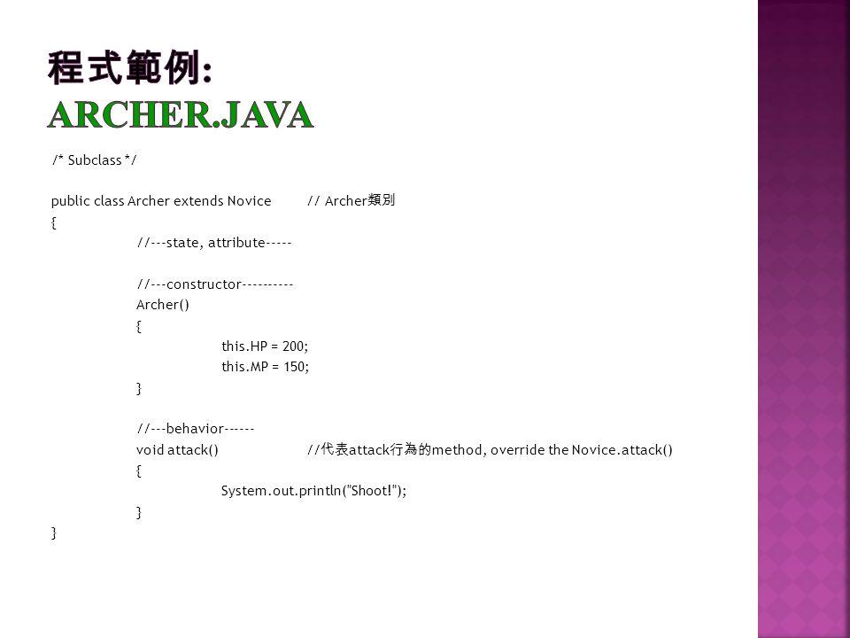 程式範例: Archer.java
