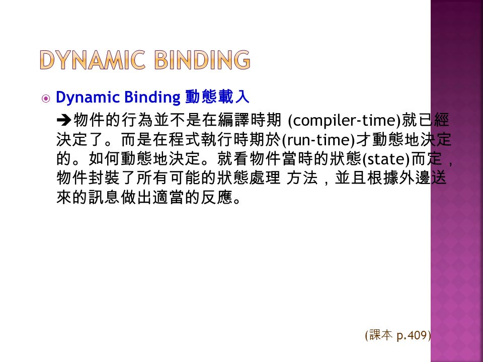 Dynamic Binding Dynamic Binding 動態載入