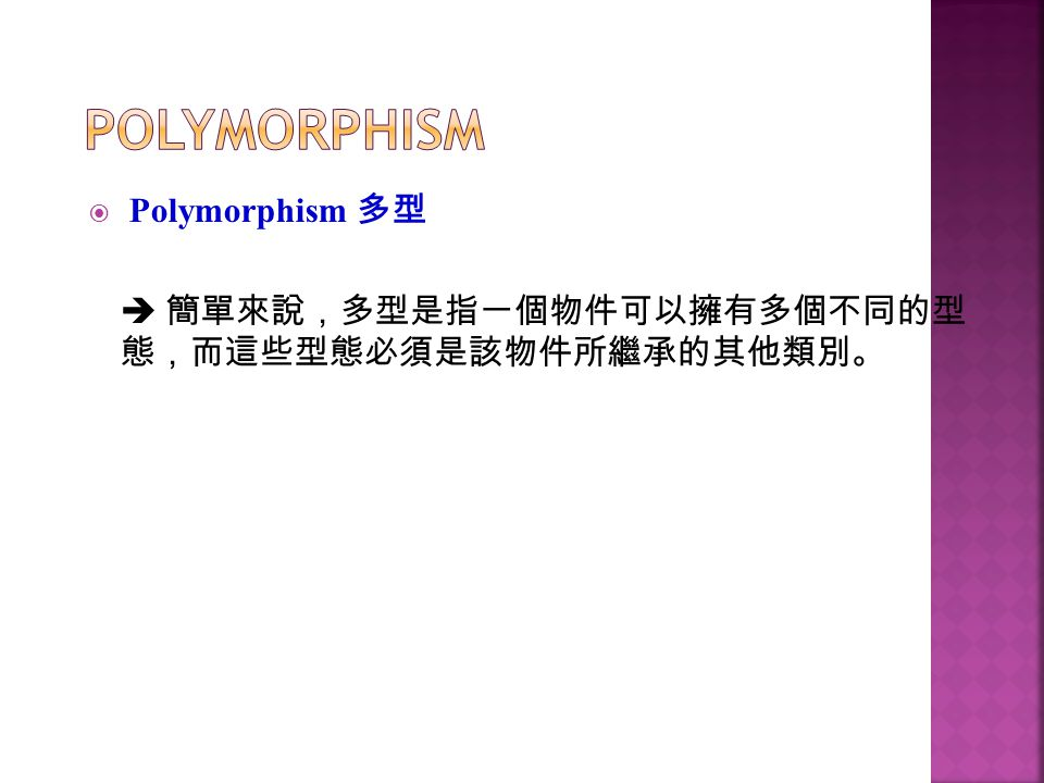 Polymorphism Polymorphism 多型