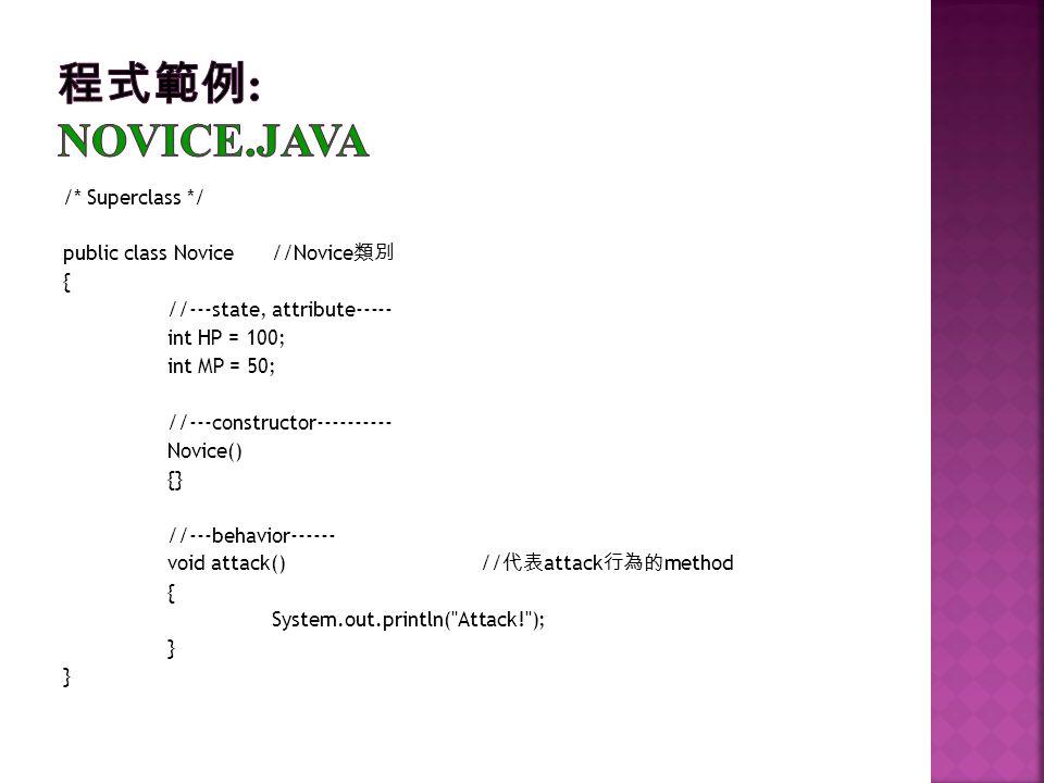程式範例: Novice.java