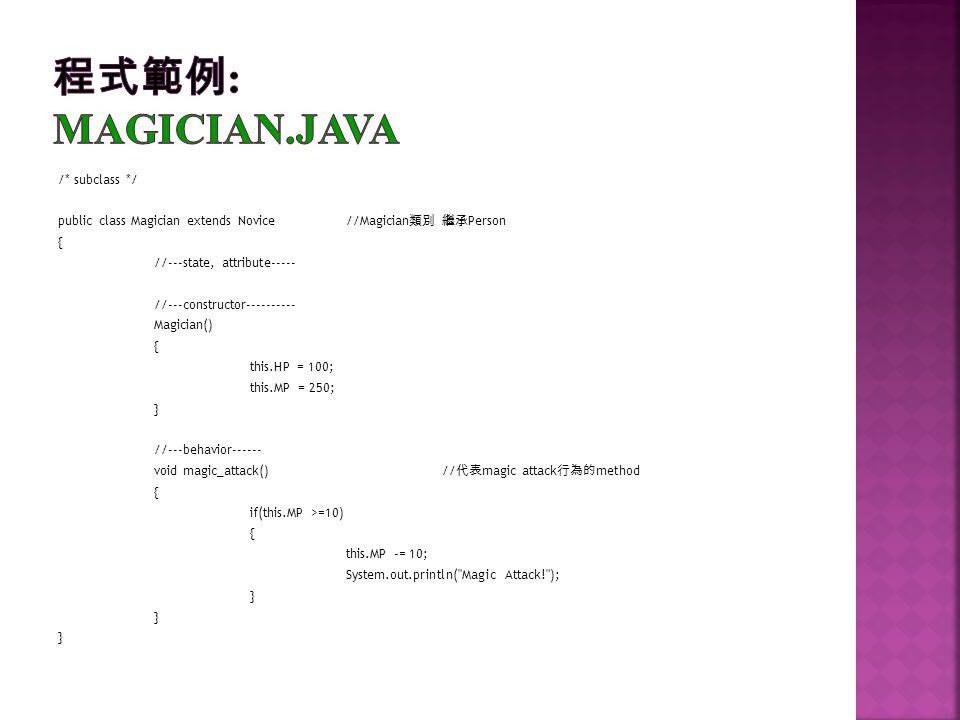 程式範例: Magician.java