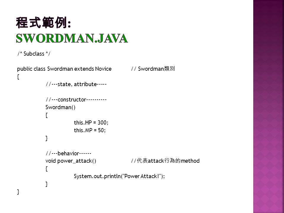程式範例: Swordman.java