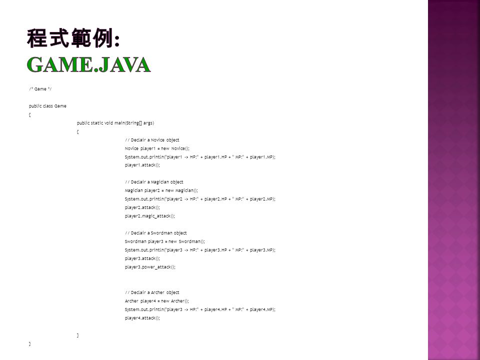 程式範例: Game.java