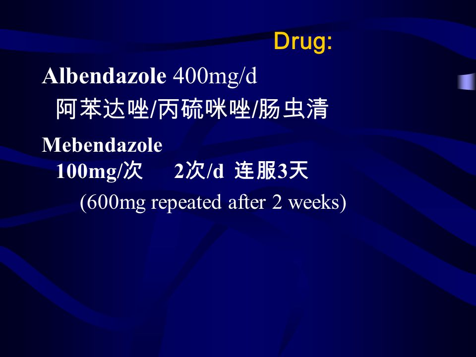 Mebendazole 100mg/次 2次/d 连服3天