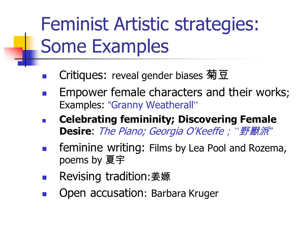 Feminist Artistic strategies: Some Examples