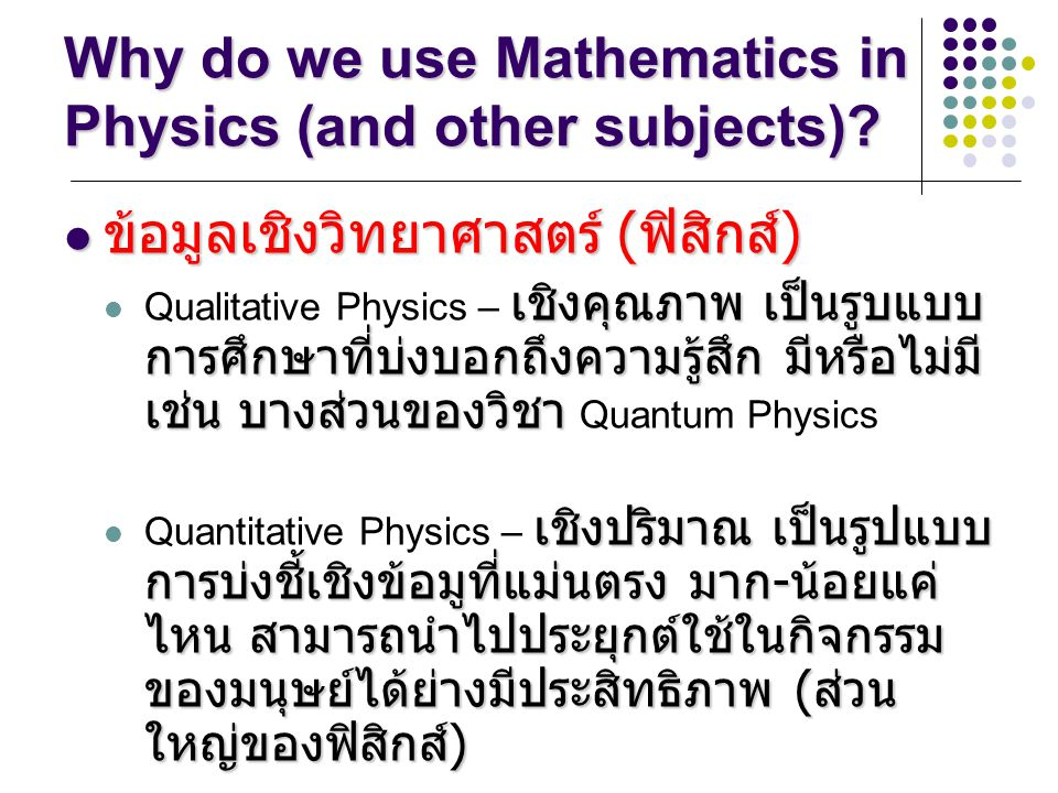 Why do we use Mathematics in Physics (and other subjects)