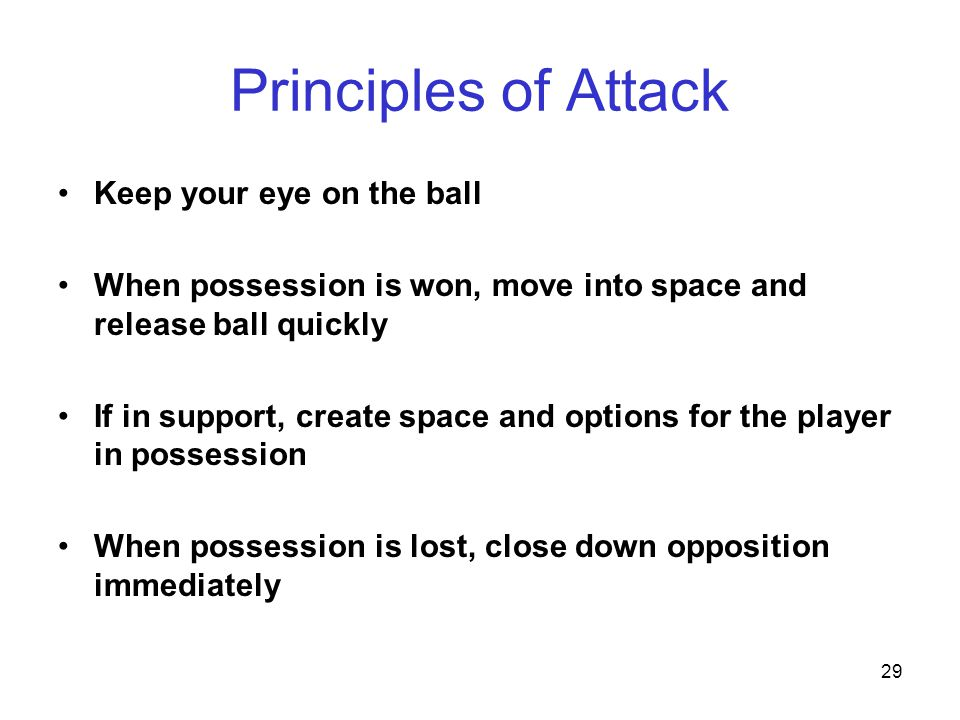 Principles of Attack Keep your eye on the ball