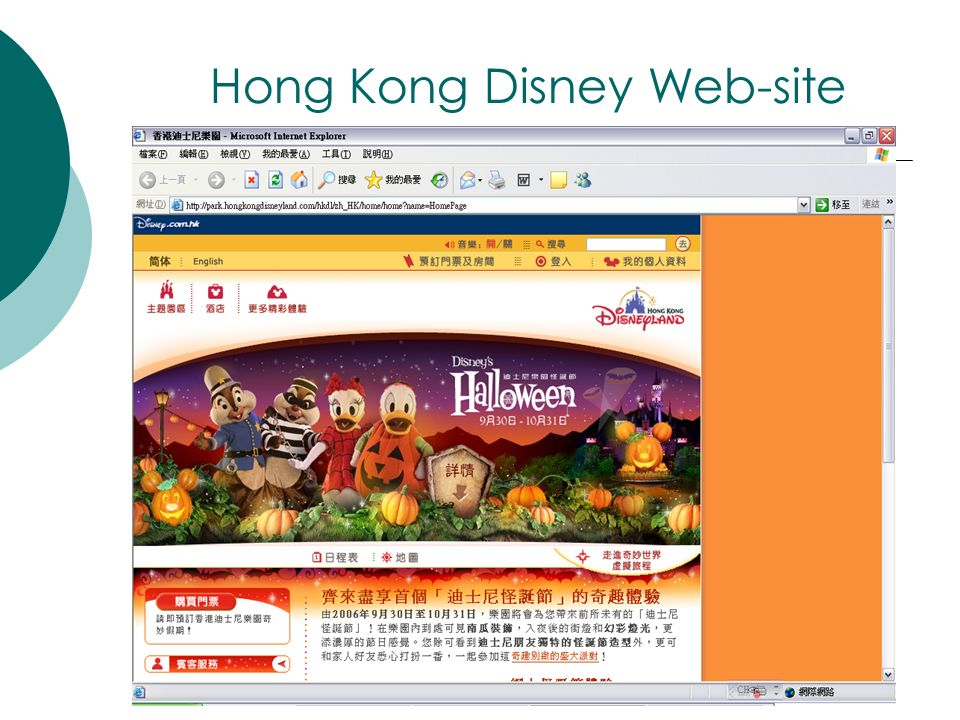 Hong Kong Disney Web-site