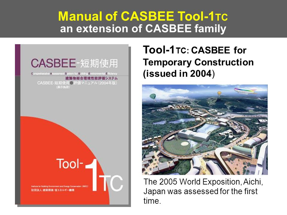 Manual of CASBEE Tool-1TC an extension of CASBEE family
