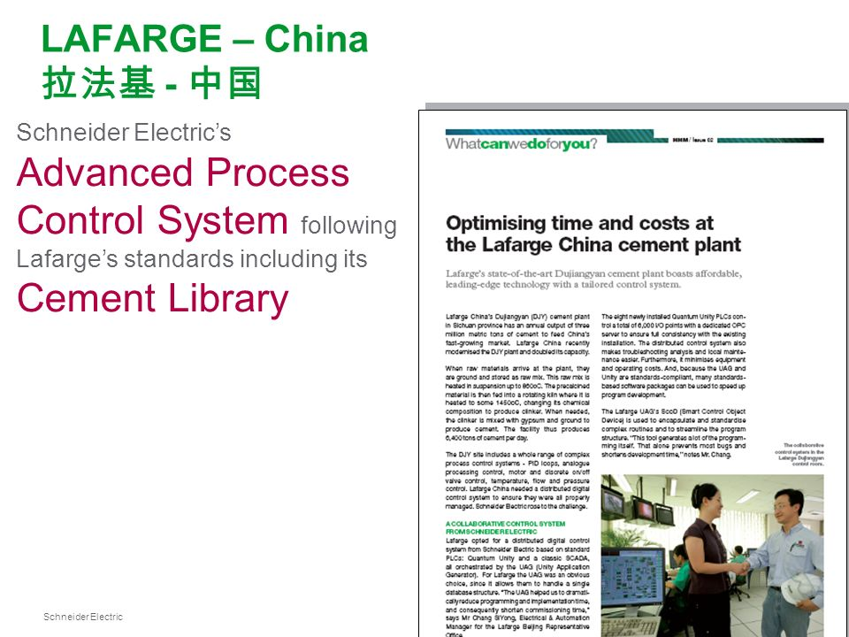 LAFARGE – China 拉法基 - 中国 Schneider Electric's Advanced Process Control System following Lafarge's standards including its Cement Library.